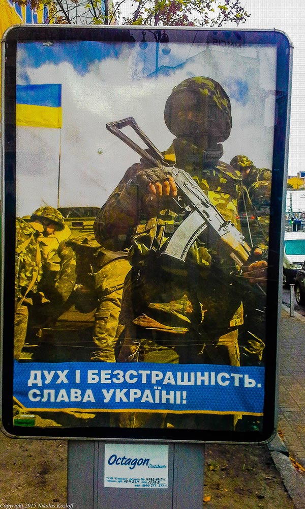 It's difficult to maintain idealism when the nation remains focused on war. A sinister poster near Maidan featuring a Ukrainian soldier in camouflage gear.