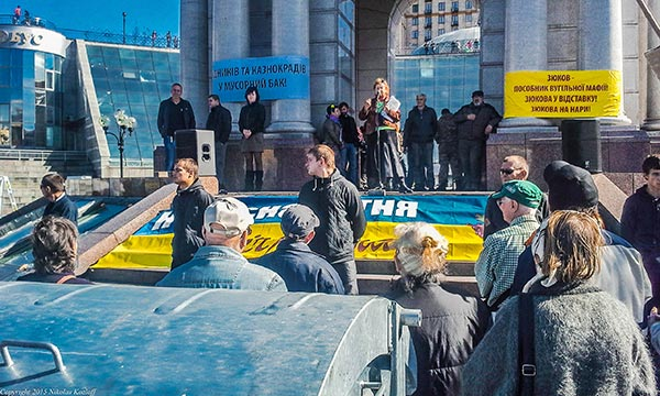 """A rally on Maidan square pushing for """"lustration"""" and getting rid of elements associated with the old Yanukovych regime."""